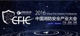 2016中国消防安全产业大会开幕 ?聚焦消防创新