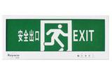 安全出口疏散指示标志灯