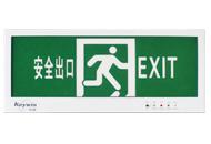 - 安全出口疏散标志指示灯 -